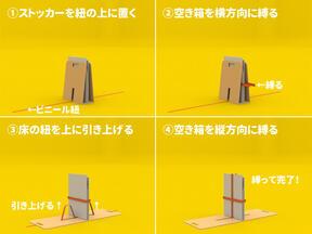 家庭の空き箱を保管するための「空き箱ストッカー」