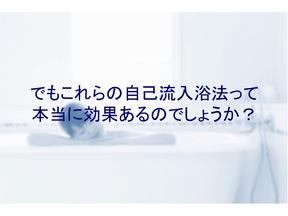 バスタイムを革新する! 入浴方法をコーチングしてくれる健康になれるお風呂