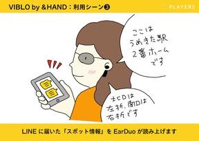 """BLIND ATTENDANT  ビーコン内蔵点字ブロックで視覚障害者が""""うめきた""""をご案内"""