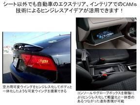 CAMs技術を活用したヒンジレス自動車用シートフレームの提案