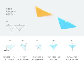 角を合わせ、紙をぴたっと繋げるシール
