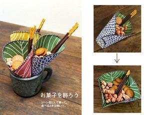 超コンパクトで使い方は自由自在。かたちを変えられる布のお皿「布皿」