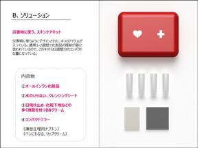 防災スキンケアキット First Cosme Kit