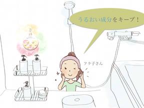 新習慣♡バスルーム美容