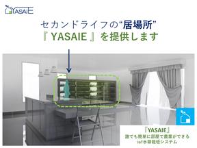 「 YASAIE 」    自産自消の暮らしを実現するIoT・水耕栽培システム