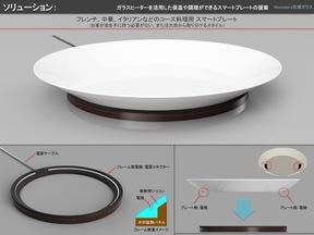 ガラスヒーターを活用した保温や調理ができるスマートプレートの提案
