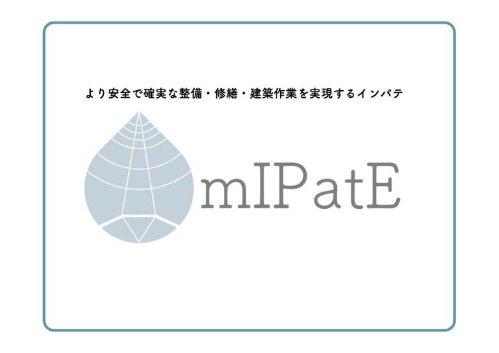 より確実で安全な整備・修繕・建築作業を実現するインパテ「mIPatE」