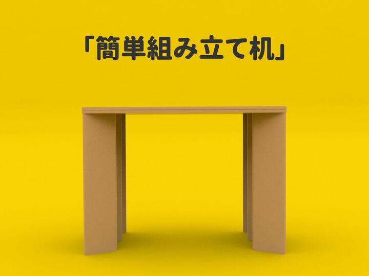 誰でもすぐに組み立てられる「簡単組み立て机」