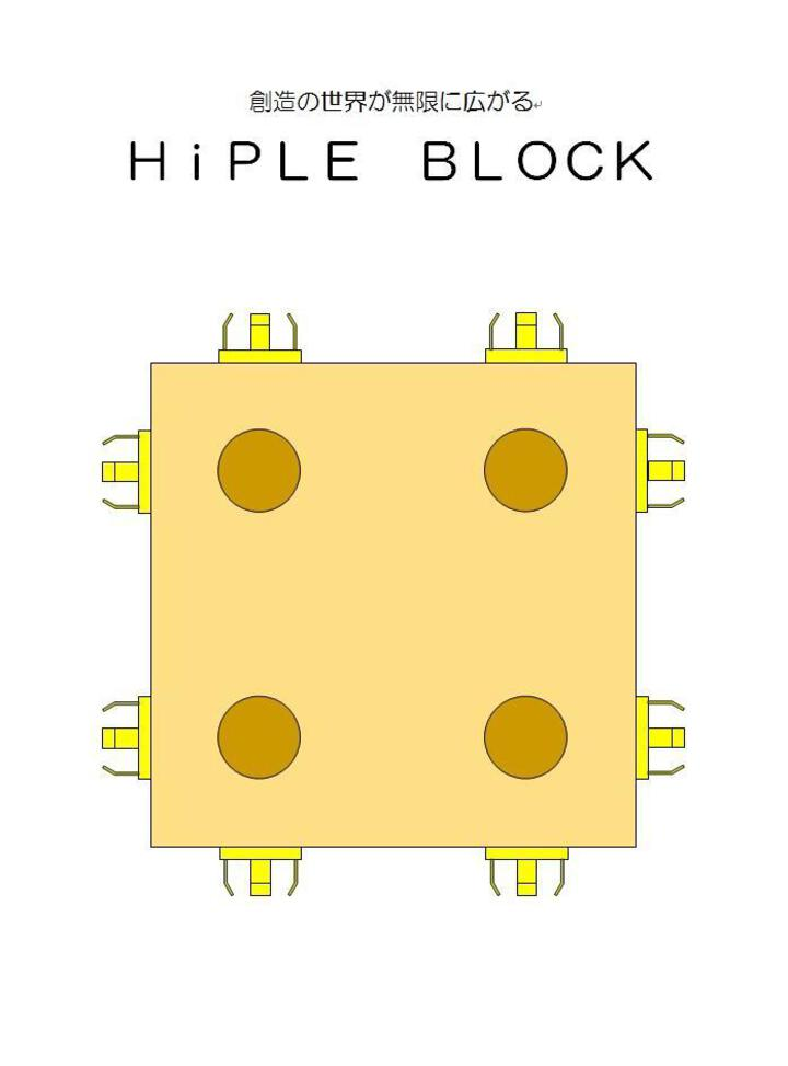 """創造の世界が無限に広がる♪  """"HiPLE BLOCK"""""""