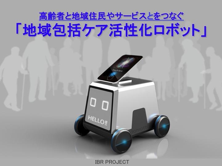 高齢者と地域住民やサービスとをつなぐ地域包括ケアロボット