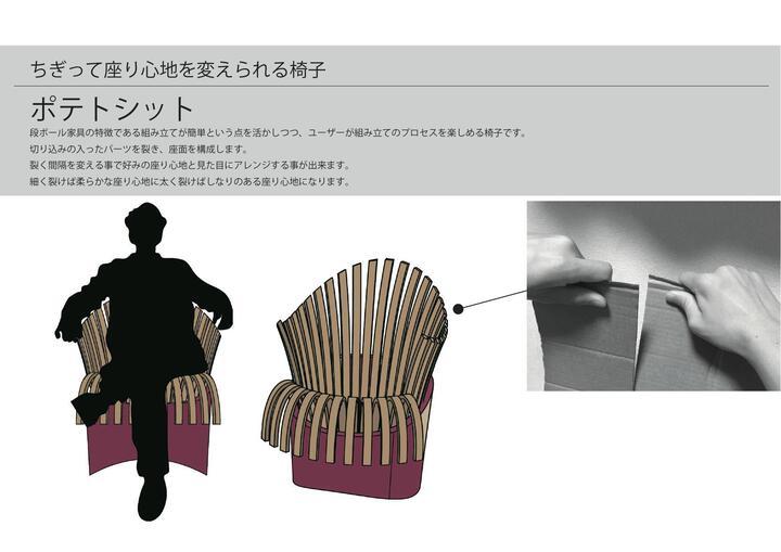ユーザーの好みで座り心地を変えられる椅子