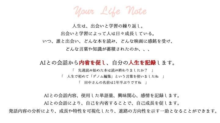 Your Life Note 〜人々の成長を促す「内省」を支援する対話型AI〜